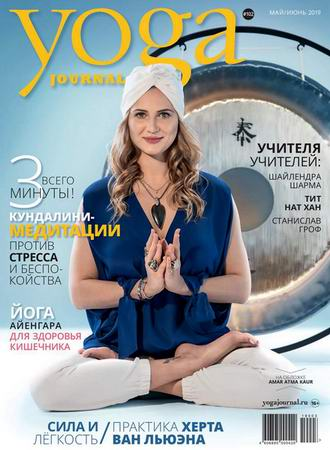 Yoga Journal №102 (май-июнь 2019) Россия