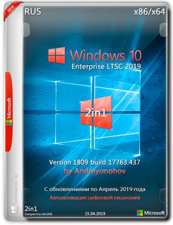 Windows 10 Enterprise LTSC x86/x64 17763.437 2in1 by Andreyonohov (RUS/2019)