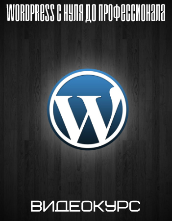 WordPress с нуля до профессионала (2019) Видеокурс