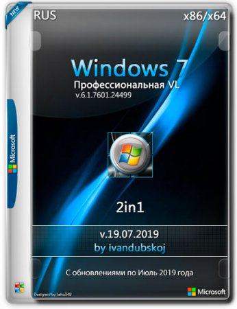 Windows 7 Профессиональная VL SP1 x86/x64 2in1 by Ivandubskoj v.19.07.2019 (RUS)