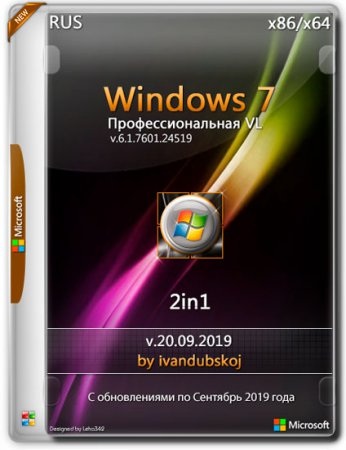 Windows 7 Профессиональная VL SP1 x86/x64 2in1 by Ivandubskoj v.20.09.2019 (RUS)