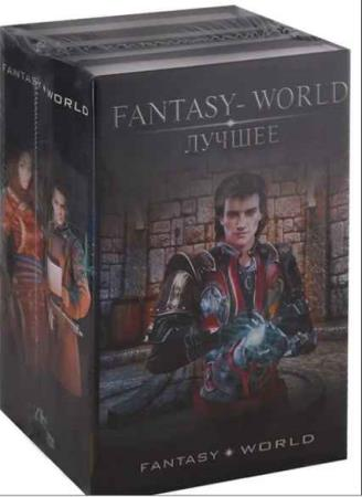 Fantasy-world. 33 книги