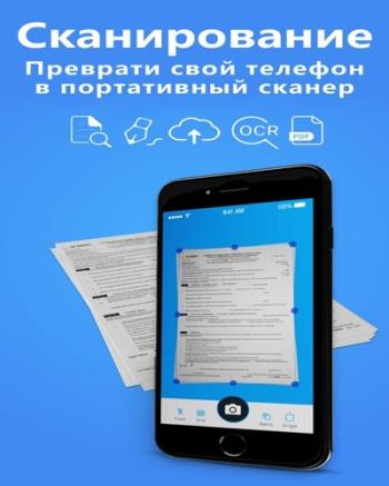 TapScanner Pro 2.4.69 [Android]