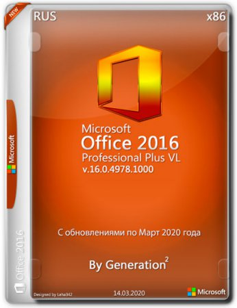 Microsoft Office 2016 Pro Plus VL x86 v.16.0.4978.1000 March 2020 By Generation2 (RUS)