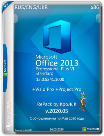 Microsoft Office 2013 x86 SP1 Pro Plus / Standard + Visio+ Project 15.0.5241.1000 RePack by KpoJIuK (2020.05)