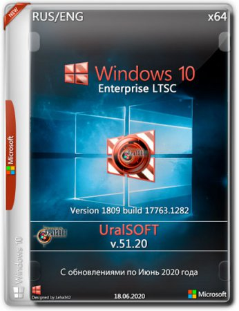 Windows 10 Enterprise LTSC x64 17763.1282 v.51.20 (RUS/ENG/2020)