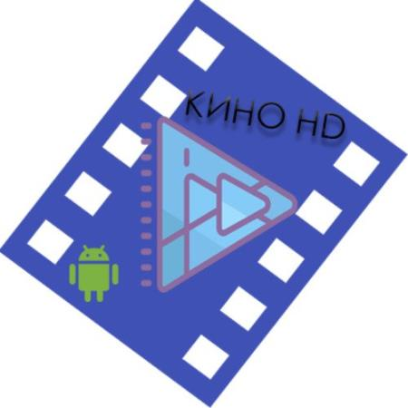 Кино HD Pro 2.7.4 [Android]