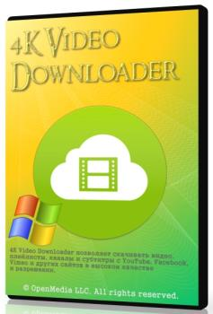 4K Video Downloader 4.13.1.3840