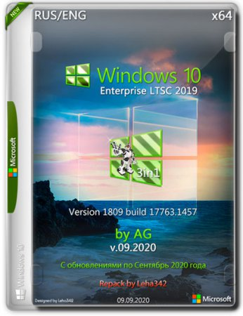 Windows 10 Enterprise LTSC x64 17763.1457 by AG v.09.2020 (RUS/ENG/Repack)