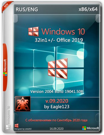 Windows 10 2004 x86/x64 32in1 +/- Office 2019 by Eagle123 v.09.2020 (RUS/ENG)