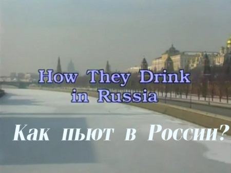 Как пьют в России?/ How They Drink in Russia? ( 1992 )  IPTVRip