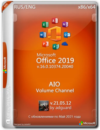Microsoft Office 2019 Volume Channel AIO 16.0.10374.20040 by adguard (RUS/ENG/2021)
